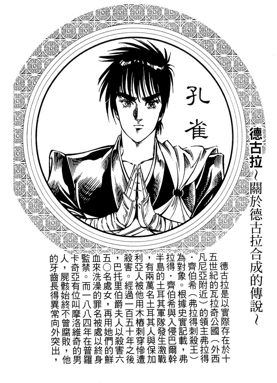 退魔圣传_孔雀王 退魔圣传漫画单行本 第4集-漫画DB