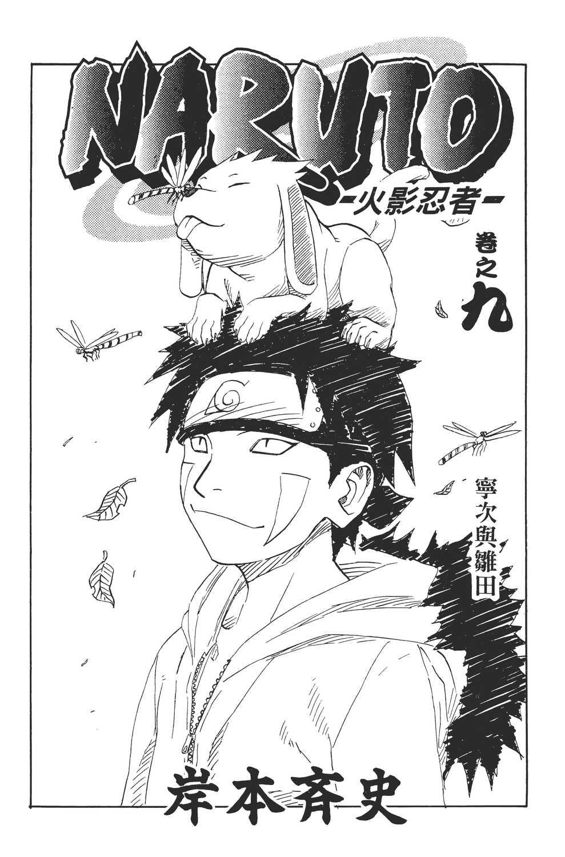 火影忍者同人漫画集_火影忍者 NARUTO漫画单行本 第9集-漫画DB